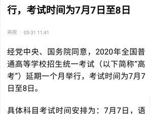 2020年全国高考延期一个月举行,考试时间为7月7日至8日