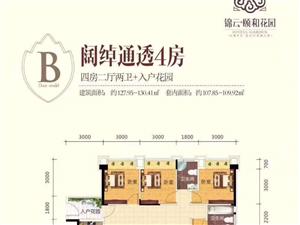 锦云颐和花园建面约122-130�O三至四房三房首付仅需10万