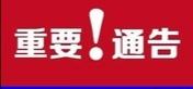 县疫情防控办公室:关于做好2020年清明节祭扫活动的通告