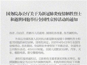 ���赵海�4月4日全��下半旗志哀