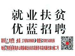 南京,苏洲等地招收四十岁以下男女普工,想找工作速来联系招聘地址:陕西省山阳县城北大街东段新华书店对面