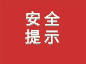 【消防安全】高风险等级天气火灾防控安全提示