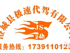 澄城极速代驾有限公司