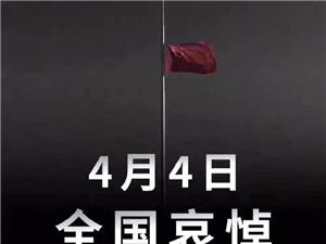 4月4日?全国哀悼英雄无名,大爱无疆全民同心