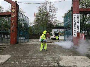 【20200406邻水蓝天应急救援队任务简报】