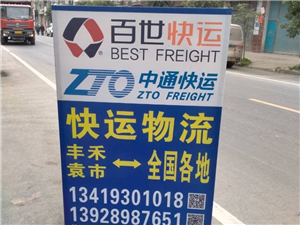 转让丰禾元市片区中通百世快运物流,有意者来电13928987651