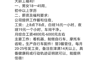 扎旗人力�Y源招聘5500元