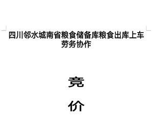 �水�h�Z油�l展有限公司(四川�水城南省�Z食����)�Z食出�焐宪����f作��r招�斯�告