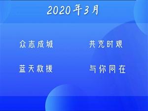 致3月|�{天救援2020年3月����R�