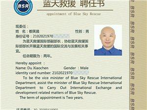 官宣!魏云珊、尹岩冬、都笑晨出任蓝天救援国际部副部长