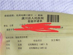 潢川县人民医院医生职业道德何在?医德何在?患者胃胀呕吐,只需买点药就能解决问题,结果在急诊科开了一堆