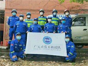 邻水县蓝天应急救援队2020年4月21日上午举行挂牌仪式,欢迎社会各界人士莅临指导!欢迎热爱公益救援