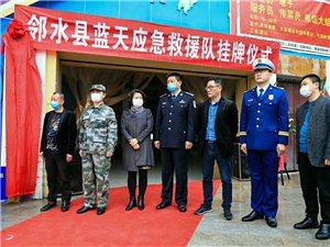 邻水县蓝天应急救援队正式挂牌成立