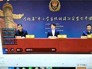 欣星学校网上消防安全直播课今天上午举行,2020.04.22