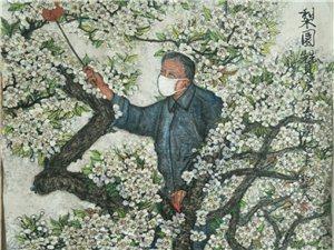 梨园赞图中含有刘老人字样,春暖花开抗疫胜利,梨园赞授粉才能结果。