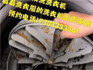 高邑专业家电清洗油烟机热水器太阳能洗衣机壁挂空调冰箱地暖换