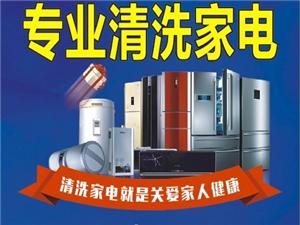 高邑专业家电清洗服务项目油烟机热水器太阳能