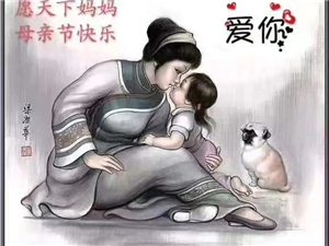 母亲节快乐,祝妈妈健康,平安,快乐