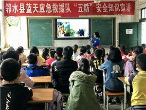 【20200512邻水县蓝天应急救援队任务简报】