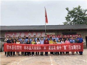 【20200522邻水县蓝天应急救援队任务简报】