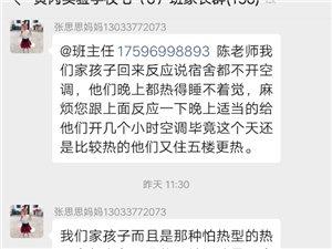 潢川启明(黄冈)中学夏季不让住校学生使用宿舍空调