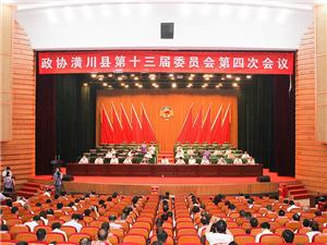 政协潢川县第十三届委员会第四次会议胜利闭幕