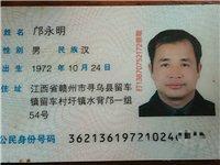失物招领:拾到一张身份证,请失主尽快来认领!