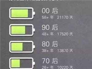 你的人生�剩多少�?