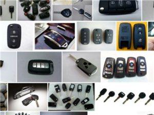 配汽車鑰匙