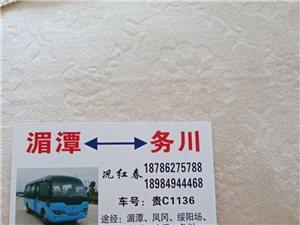 此车出售一半,湄潭跑务川中巴车。
