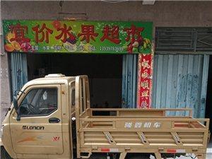 隆鑫三轮车货车