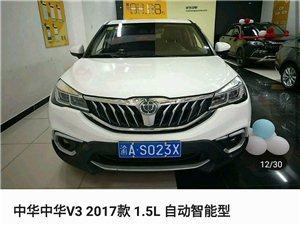 華晨中華V3   17款  1.5L  自動智能型