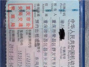 網約車出租車,東風580. 1.8L