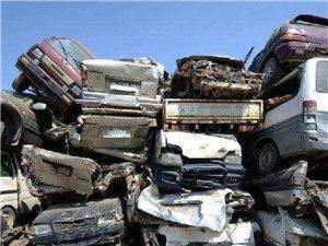 高价回收报废汽车