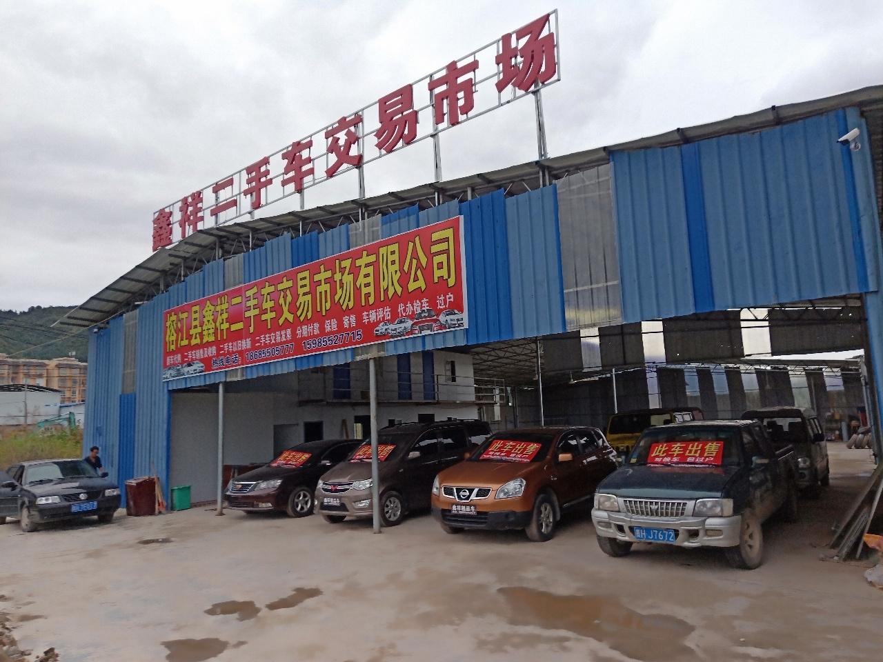 榕江鑫祥二手车交易市场