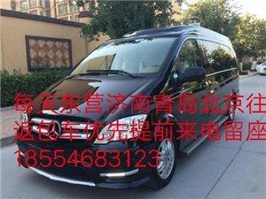 东营济南青岛北京拼车