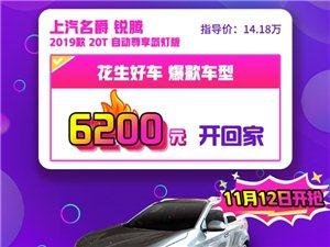 千元购新车