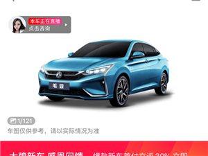 东风风神奕炫 2020款230T自动炫酷版