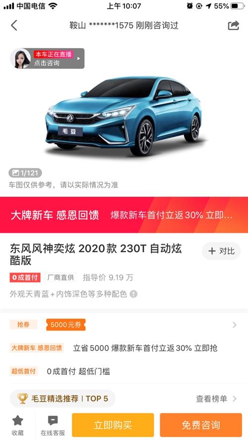 東風風神奕炫 2020款230T自動炫酷版
