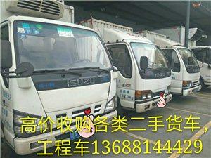 邛崍收購各種二手舊貨車