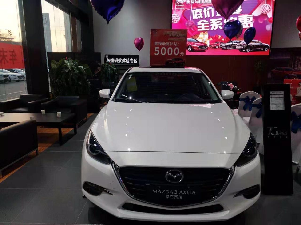 长安马自达商品车 昂克赛拉1.5自动豪华版