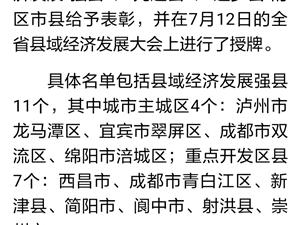 富顺县获四川省2018年县域经济发展表彰