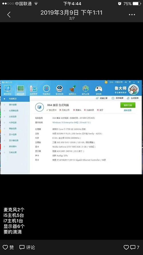 I5 3500RMB   i7 4500RMB  (可小刀) 九成新帶顯示器 電腦內都帶有聲卡...