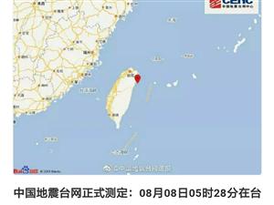 台湾宜兰6.4级地震,福建多地震感明显