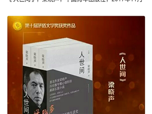 第10届茅盾文学奖揭晓梁晓声徐怀中新作上榜