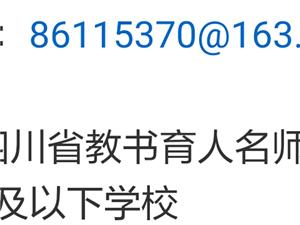 四川省教书育人名师公示啦!富顺有……?
