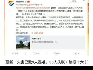 四川汶川山洪泥石汽灾害巳致9人遇难35人失联