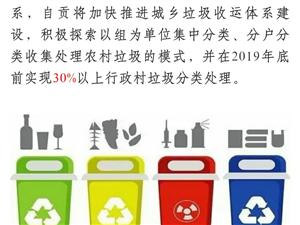 2019年底自贡垃圾分类处理将覆盖30%以上的行政村