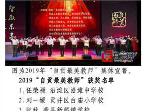 2019年自贡市最美教师颁奖典礼举行代寺镇初级中学校陈静获奖