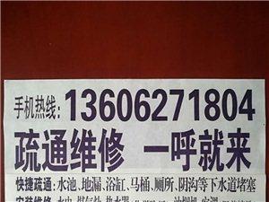 如东13606271804专通下水道 修水电厨电